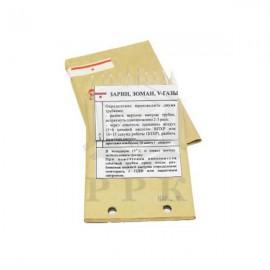 Комплект индикаторных трубок КИТ-51 к ВПХР (10 шт) (зоман, зарин)