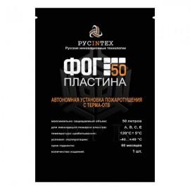 ФОГ 50